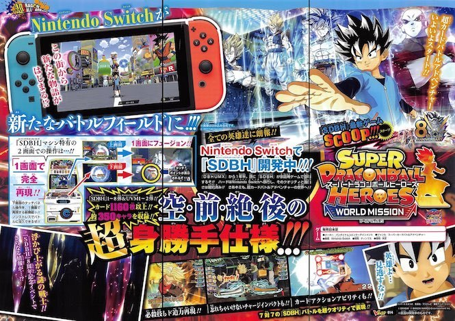 《Super DragonBall Heroes》確認將於明年登陸 Nintendo Switch